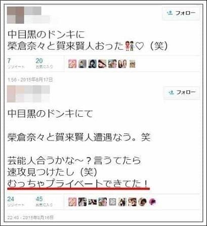 賀来賢人 榮倉奈々  目撃 ドン・キホーテ.jpg