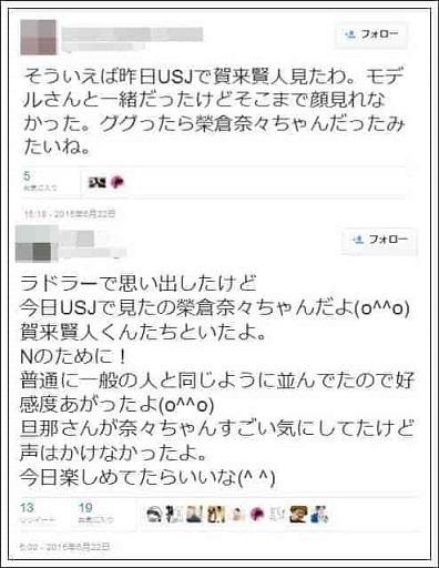 賀来賢人 榮倉奈々  目撃 USJ.jpg